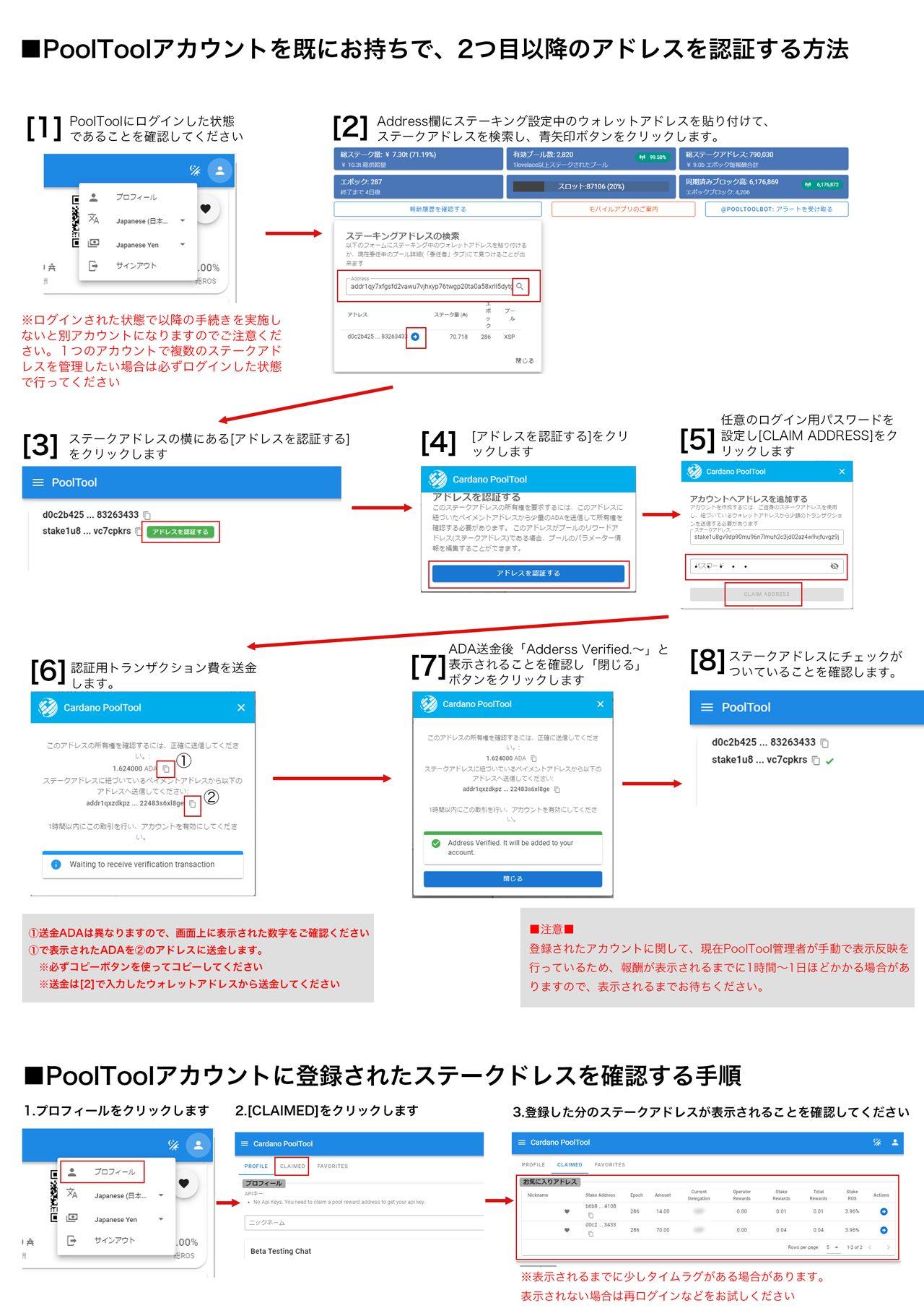 PoolTool2つ目以降のステークアドレス登録手順